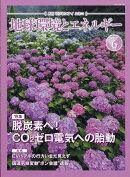 月刊 Business i ENECO (ビジネスアイエネコ) 2018年 06月号 [雑誌]