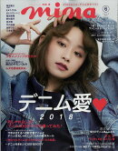 mina (ミーナ) 2018年 06月号 [雑誌]