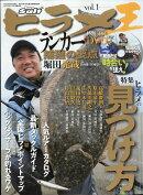 Lure magazine salt (ルアーマガジン・ソルト) 別冊 ヒラメ王 Vol.10 2018年 06月号 [雑誌]