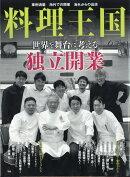 料理王国 2018年 06月号 [雑誌]
