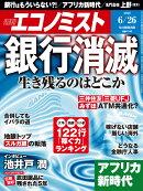 エコノミスト 2018年 6/26号 [雑誌]