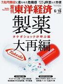 週刊 東洋経済 2018年 6/16号 [雑誌]