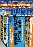 週刊現代 2018年 6/30号 [雑誌]
