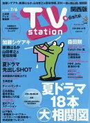 TV station (テレビステーション) 関西版 2018年 6/23号 [雑誌]