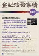 金融法務事情 2018年 6/25号 [雑誌]