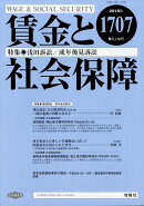 賃金と社会保障 2018年 6/10号 [雑誌]