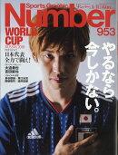 Sports Graphic Number (スポーツ・グラフィック ナンバー) 2018年 6/14号 [雑誌]