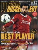 WORLD SOCCER DIGEST (ワールドサッカーダイジェスト) 2018年 6/7号 [雑誌]