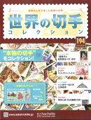 世界の切手コレクション 2018年 6/6号 [雑誌]