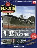 週刊 栄光の日本海軍パーフェクトファイル 2018年 6/26号 [雑誌]