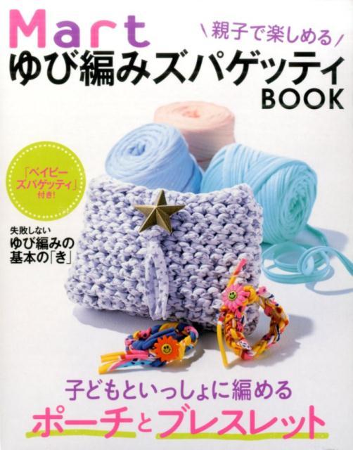 Mart ゆび編みズパゲッティBOOK [ Mart編集部 ]