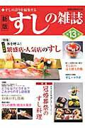 すしの雑誌(第13集)新版