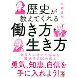 歴史が教えてくれる働き方・生き方 (ASUKA BUSINESS)