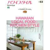 ハワイスタイル(no.53) ハワイのキッチンから (エイムック)