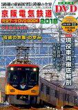 京阪電気鉄道完全データDVD BOOK(2018) (メディアックスMOOK メディアックス鉄道シリーズ)