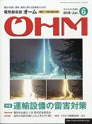 OHM (オーム) 2018年 06月号 [雑誌]