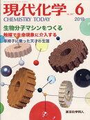 現代化学 2018年 06月号 [雑誌]