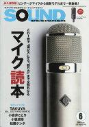 SOUND DESIGNER (サウンドデザイナー) 2018年 06月号 [雑誌]