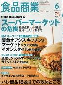 食品商業 2018年 06月号 [雑誌]