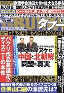 実話BUNKA (ブンカ) タブー 2018年 06月号 [雑誌]
