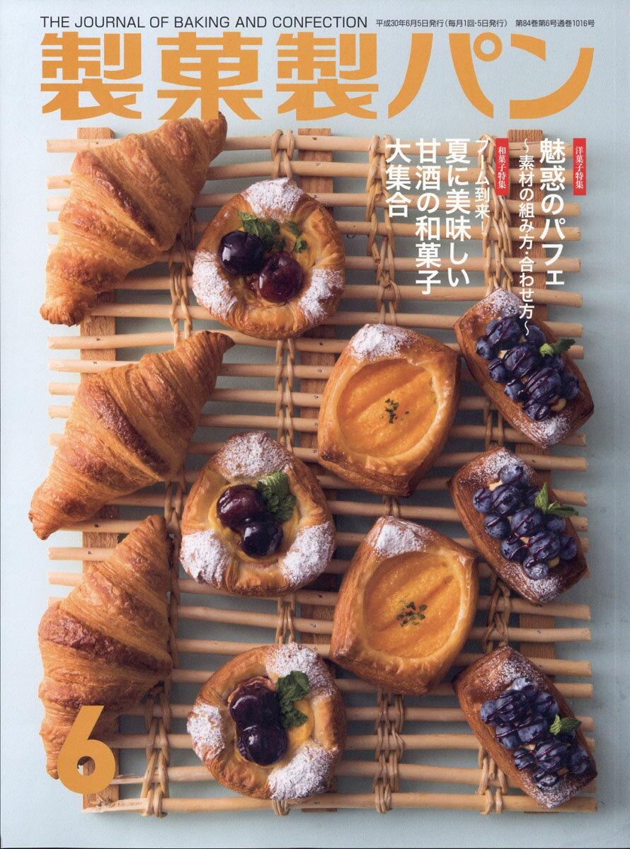 製菓製パン 2018年 06月号 [雑誌]