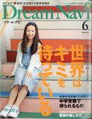 Dream Navi (ドリームナビ) 2018年 06月号 [雑誌]