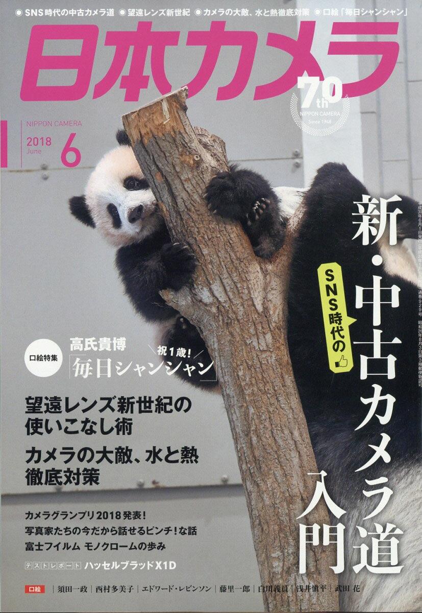 日本カメラ 2018年 06月号 [雑誌]