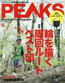 PEAKS (ピークス) 2018年 06月号 [雑誌]