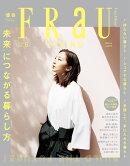 FRaU (フラウ) 2018年 06月号 [雑誌]
