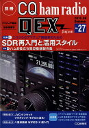 別冊 CQ ham radio (ハムラジオ) QEX Japan (ジャパン) 2018年 06月号 [雑誌]
