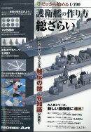 MODEL Art(モデル アート)増刊 ゼロから始める1/700護衛艦の作り方総ざらい 2018年 06月号 [雑誌]