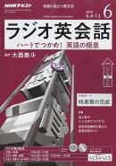 NHK ラジオ ラジオ英会話 2018年 06月号 [雑誌]