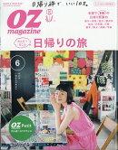OZ magazine Petit (オズマガジンプチ) 2018年 06月号 [雑誌]