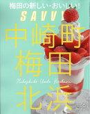 SAVVY (サビィ) 2018年 06月号 [雑誌]