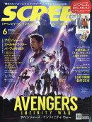 SCREEN (スクリーン) 2018年 06月号 [雑誌]