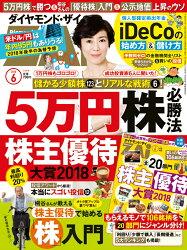 ダイヤモンドZAI(ザイ) 2018年 06 月号 (5万円株/株主優待大賞/株入門)