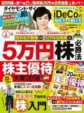 【予約】ダイヤモンドZAI(ザイ) 2018年 06 月号 (5万円株/株主優待大賞/株入門)