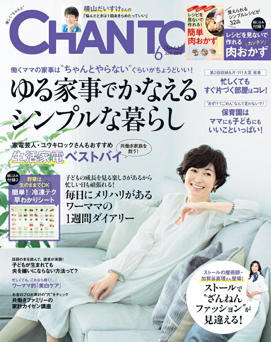 CHANTO (チャント) 2018年 06月号 [雑誌]