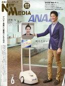 NEW MEDIA (ニューメディア) 2018年 06月号 [雑誌]