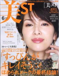 美ST (ビスト) 2018年 06月号 [雑誌]