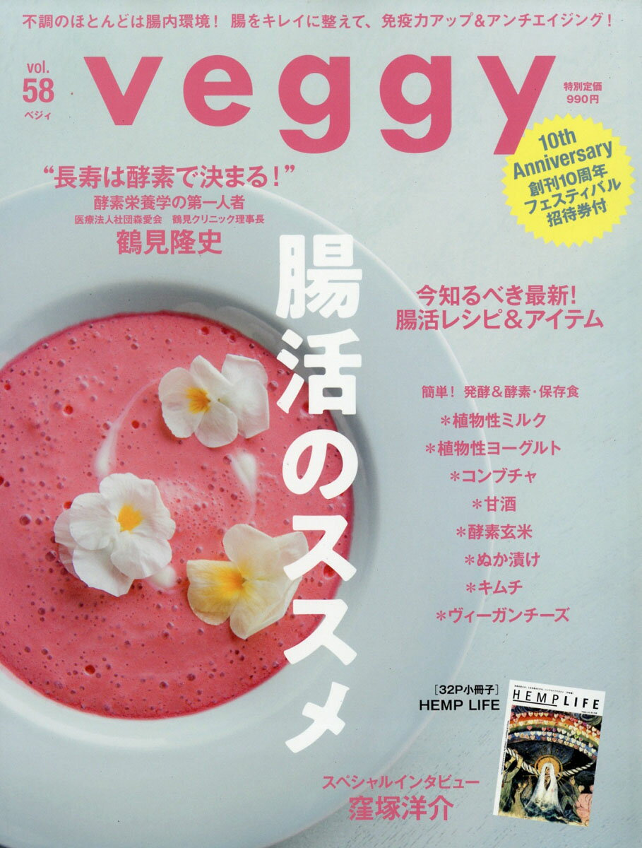 veggy (ベジィ) 2018年 06月号 [雑誌]