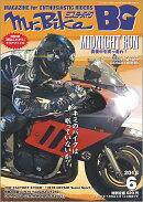 Mr.Bike (ミスターバイク) BG (バイヤーズガイド) 2018年 06月号 [雑誌]