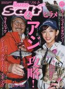 Lure magazine salt (ルアーマガジン・ソルト) 2018年 06月号 [雑誌]