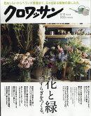 クロワッサン 2018年 6/10号 [雑誌]