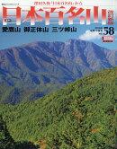 週刊日本百名山 改訂新版 2018年 6/10号 [雑誌]