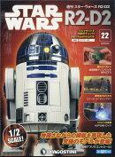 週刊 スターウォーズ R2-D2 2018年 6/26号 [雑誌]