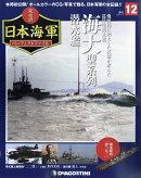 週刊 栄光の日本海軍パーフェクトファイル 2018年 6/19号 [雑誌]