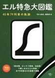 エル特急大図鑑 (旅鉄BOOKS)