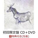 【先着特典】馬と鹿 (初回限定盤 CD+DVD) (映像盤) (ラバーバンド付き)