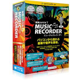 変換スタジオ 7 Music Recorder